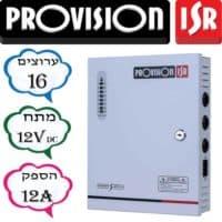 ספק כח מזווד 12V 12A ל 16 ערוצים עם הגנה תרמית לכל ערוץ. PR-12A16CH